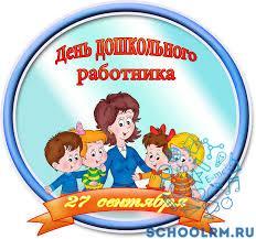 Акция - поздравление #Мой воспитатель самый лучший
