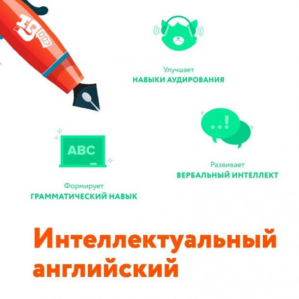 Интеллектуальный английский в школе IQ007