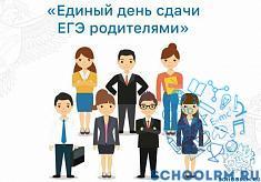 О_внесении изменений в приказ о проведении акции ЕГЭ для родителей