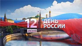 День России! День рождения г. Саранска!
