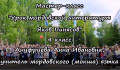 Урок мордовской литературы (учитель Мусатова А.И.)