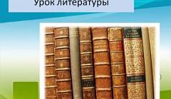 """Фрагмент урока литературы """"Былина о Садко, богатом госте""""."""