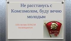 """Активисты МБОУ """"СОШ №8"""" к 100-летию Комсомола"""