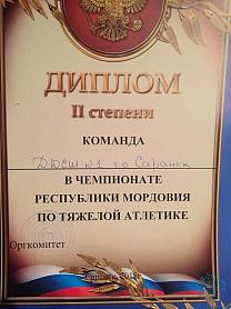 Чемпионат РМ по тяжелой атлетике
