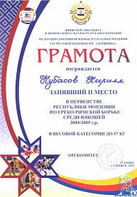 Первенство Республики Мордовии по греко-римской борьбе среди юношей 2004-2005 г.р.