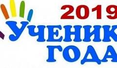 "Участница конкурса ""Ученик года-2019"" от МОУ ""СОШ №22""  Зайцева Ирина"