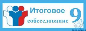 Министерство образования Республики Мордовия напоминает о сроках подачи заявлений девятиклассниками на участие в итоговом собеседовании по русскому языку