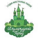 Студия иностранных языков «Изумрудный город»