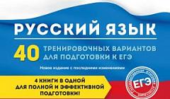 ЕГЭ! Русский язык - 2019!