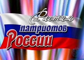"""Месячник """"Растим патриотов России!"""""""