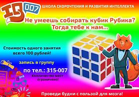 Обучающие тренинги по сборке Кубика Рубика