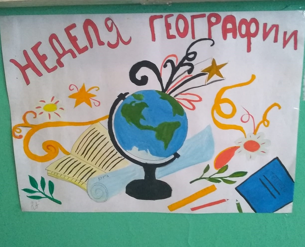 Картинки для плаката по географии