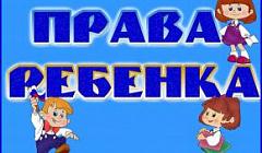 """Пызыкова М.С. Занятие с детьми старшей группы """"Права ребенка"""""""