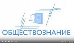 Видеоконсультации ФИПИ по обществознанию