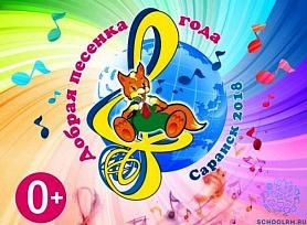 Городской фестиваль «Добрая песенка года»