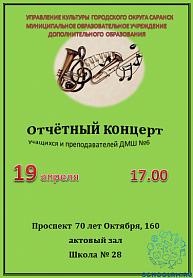 Отчётный концерт  учащихся и преподавателей ДМШ № 6