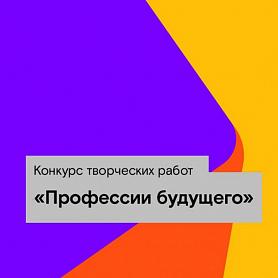 Конкурс творческих работ  «Профессии будущего»