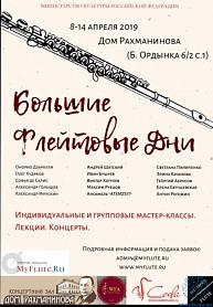Большие Флейтовые Дни - 2019