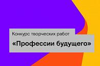 """Проект """"Профессии будущего"""""""