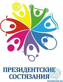 Зональный этап соревнований «Президентские состязания»