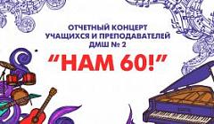 Отчётный концерт учащихся и преподавателей, посвящённый 60-летию ДМШ №2