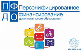2 этап информационной компании по внедрению системы Персонифицированного дополнительного образования городского округа Саранск Республики Мордовия