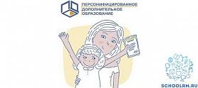 Персонификация дополнительного образования (сертификат дополнительного образования).