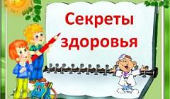 """Театральная постановка """"Секреты здоровья"""", 5 """"А"""" класс, МБОУ """"СОШ №9"""""""