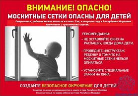 Опасно! Москитные сетки опасны для детей!.