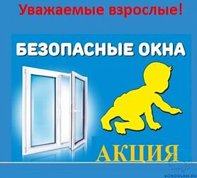 """Акция """"Безопасные окна!"""""""