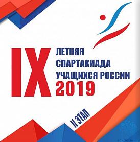 II этап IX летней Спартакиады учащихся России по вольной борьбе