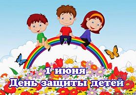 Программа праздничных мероприятий, посвященных  Международному Дню защиты детей в городском округе Саранск «САРАНСК – ГОРОД СЧАСТЛИВОГО ДЕТСТВА!»
