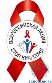 """Всероссийская акция """"СТОП ВИЧ/СПИД"""""""