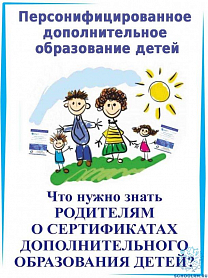 Информация по внедрению системы персонифицированного финансирования дополнительного образования детей
