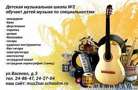 ДЕТСКАЯ МУЗЫКАЛЬНАЯ ШКОЛА № 2 г.о. Саранск  объявляет о наборе учащихся на 2019-2020 учебный год!