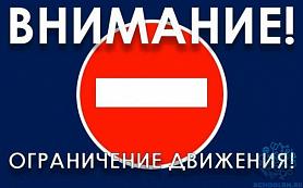 В Саранске 8 июня на отдельных участках улиц будет временно ограничено движение транспортных средств