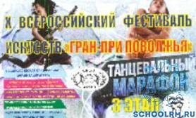 Х Всероссийский фестиваль искусств «Гран-при Поволжья»