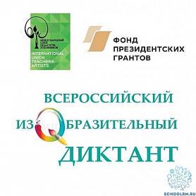 Победители Всероссийского изобразительного диктанта Международного благотворительного конкурса «Каждый народ – художник»