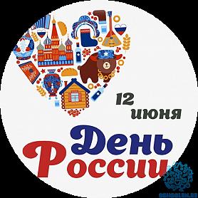 Программа праздничных мероприятий на площадке Эко–парка на 12 июня 2019 г.