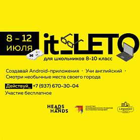 С 8 по 12 июля в Саранске пройдет первое it_LETO для учеников 8-10 классов