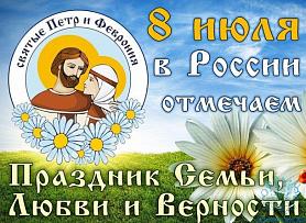 """""""День семьи, любви и верности"""""""