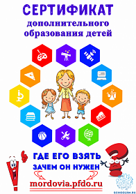 Информация по ПДФО