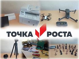 Центры образования цифрового и гуманитарного профилей «Точка роста» в Рузаевском муниципальном районе