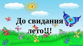 """Спортивно-музыкальное развлечение """"До свидания, лето!"""""""