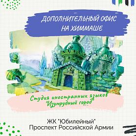 Студия иностранных языков «Изумрудный город» открывает запись в дополнительный офис в ЖК «Юбилейный»