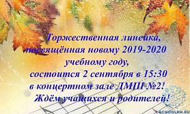 Торжественная линейка, посвящённая новому 2019-2020 учебному году, состоится 2 сентября!
