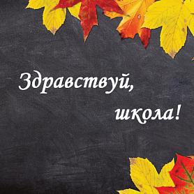 С Днем Знаний!