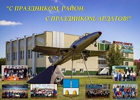 Спортивные мероприятия, посвященные 91-ой годовщине со дня образования Ардатовского района и 239-летия г. Ардатов
