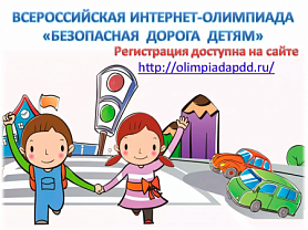 "Интернет-олимпиада ""Безопасная дорога детям"""