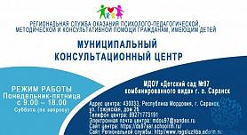 Консультационный центр оказания психолого-педагогической, методической и консультативной помощи гражданам имеющим детей.